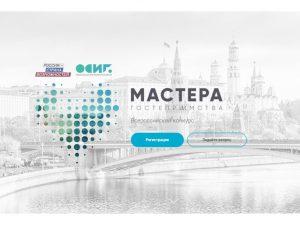 Смолянка вышла в полуфинал конкурса «Мастера гостеприимства»