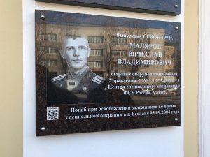 В Смоленске открыли мемориальную доску спецназовцу, погибшему в Беслане