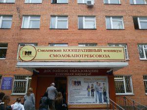Смоленскому техникуму присвоят имя Героя Советского Союза Михаила Егорова