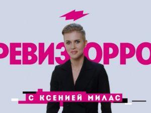 «Ревизорро» проверил ресторан, кафе, отель и ночной клуб в Смоленске