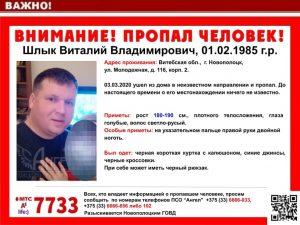 В Смоленской области объявили поиски 35-летнего белоруса
