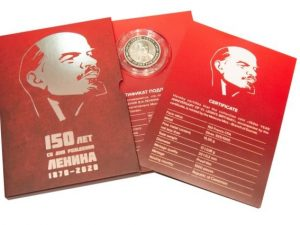 «Уралсиб» предлагает памятную серебряную монету ко Дню рождения Ленина