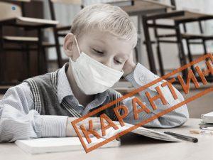 В Смоленской области в школах и садах продолжается карантин