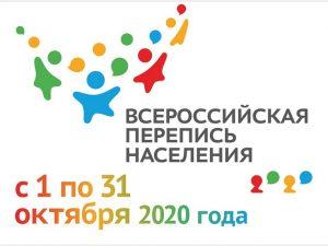 Что надо знать о Всероссийской переписи населения – 2020