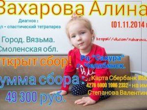 Пятилетней Алине Захаровой из Смоленской области требуется помощь
