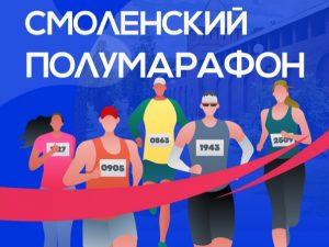 26 апреля в Смоленске пройдет первый полумарафон-2020