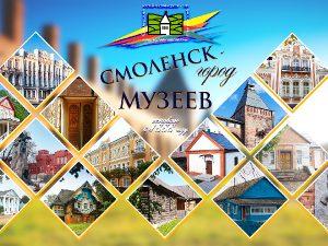 Смоленский музей-заповедник приглашает посетителей в онлайн-пространство