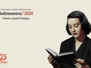 В Смоленске пройдет «Библионочь-2020»