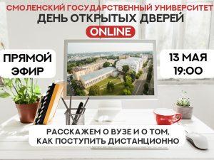 Смоленский госуниверситет проведёт День открытых дверей онлайн
