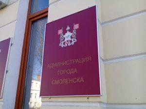 Администрация Смоленска работает в штатном режиме