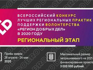 Смоляне смогут принять участие во Всероссийском конкурсе «Регион добрых дел»