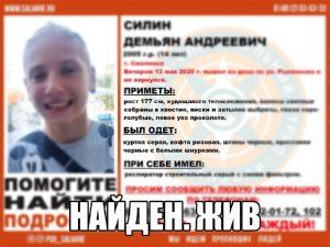 Поиски пропавшего в Смоленске подростка завершились за несколько минут