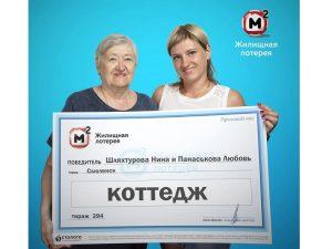 Товаровед из Смоленска выиграла в лотерею коттедж