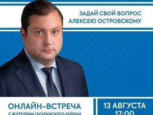 Губернатор проведет онлайн-встречу с жителями Гагаринского района