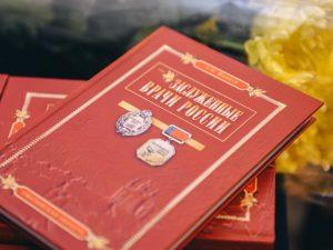 В Смоленске состоялась презентация книги «Заслуженные врачи России»