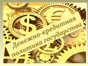 Денежно-кредитная политика государства