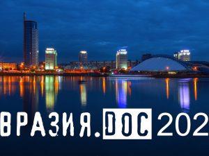 Фестиваль «Евразия.DOC» представит в Смоленске лучшее документального кино стран СНГ