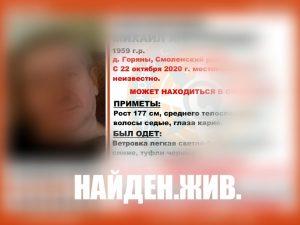 В Смоленском районе нашли дезориентированного мужчину