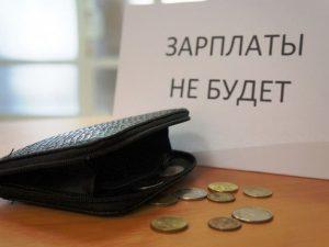 Смоленская фирма задолжала работникам 800 тысяч рублей