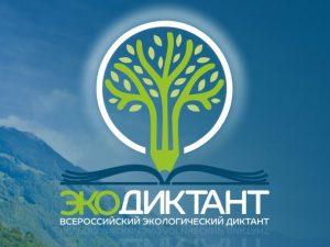 Смолян приглашают принять участие во Всероссийском экологическом диктанте