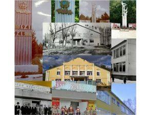 Смоленский район готовится к большому юбилею