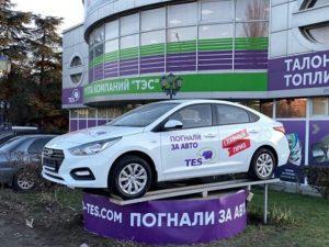 Жительница крымской столицы стала счастливой обладательницей главного суперприза от «ТЭС»