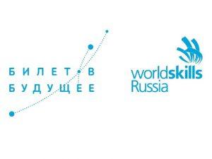 В Смоленске подвели итоги реализации проекта «Билет в будущее»
