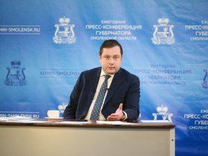 Сегодня губернатор Смоленской области проведет ежегодную пресс-конференцию