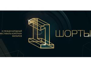 Фестиваль коротких фильмов «ШОРТЫ» пройдет 5 декабря онлайн