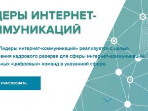 Стартовал конкурс для digital-специалистов «Лидеры интернет-коммуникаций»