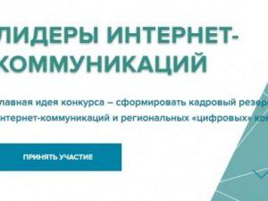 Смоляне могут стать участниками конкурса «Лидеры интернет-коммуникаций»
