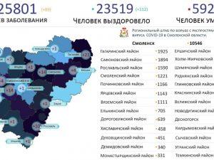 В Смоленской области коронавирус «захватил» 15 муниципалитетов