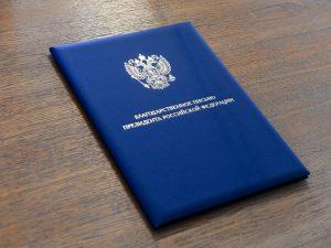 В Смоленской области чествовали «Волонтеров Конституции»