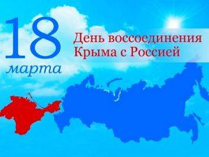В Смоленске в честь годовщины присоединения Крыма к РФ пройдут спортивные состязания