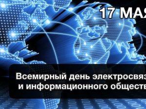 Всемирный день информационного общества – 17 мая