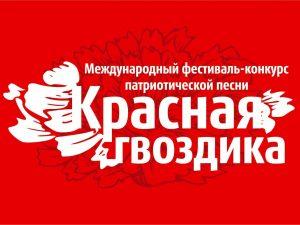 Смолян приглашают участвовать в фестивале патриотической песни «Красная гвоздика»