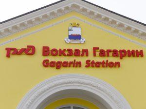 В Гагарине торжественно открыли обновленную железнодорожную станцию