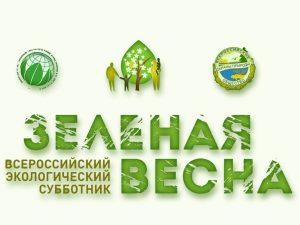 Смоленская область присоединится к экологическому субботнику «Зеленая Весна — 2021»