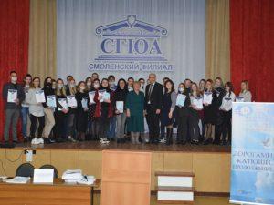 В Смоленске стартовала конференция «Сохранение мира в современных условиях»