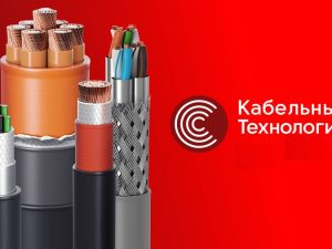 Производство кабеля в СПб