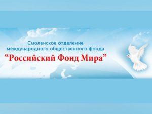 В Смоленске пройдет торжественное мероприятие, посвященное 60-летию Российского фонда мира