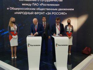 «Ростелеком» и ОНФ расширяют сотрудничество