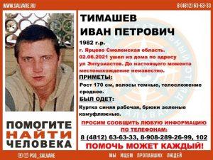 Под Смоленском пропал мужчина в спецовке