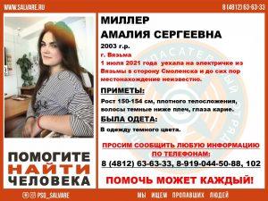 В Смоленской области разыскивают пропавшую девушку