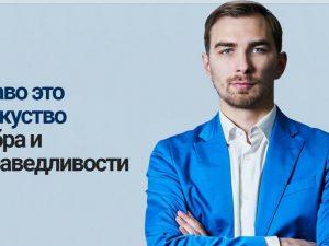 Обращение в адвокатское объединение Дмитрия Головко