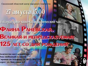 В Смоленске пройдет мероприятие к 125-летию со дня рождения Фаины Раневской