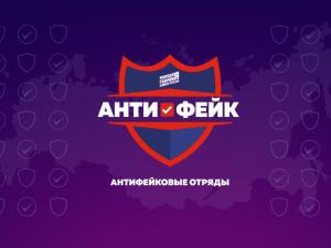 «Молодая гвардия» открыла регистрацию волонтеров в антифейковые отряды