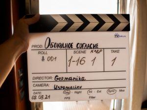 Начались съемки оригинального сериала KION «Обоюдное согласие» режиссера Валерии Гай Германики