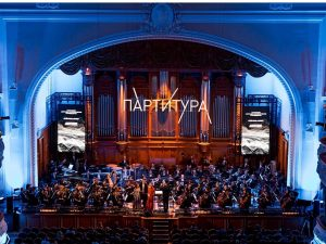 Смолян приглашают к участию во Всероссийском конкурсе молодых композиторов «Партитура»