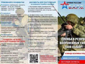 Военный комиссариат Смоленской области формирует мобилизационный резерв